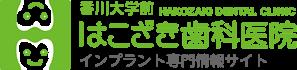 高松でインプラント治療ならインプラント実績豊富で丁寧な説明を行う香川大学前はこざき歯科医院へ